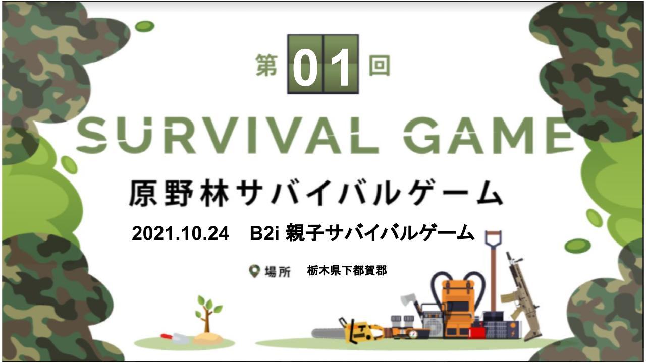 第1回 (プレイベント) B2i光線銃 原野林親子サバイバルゲームのキービジュアル
