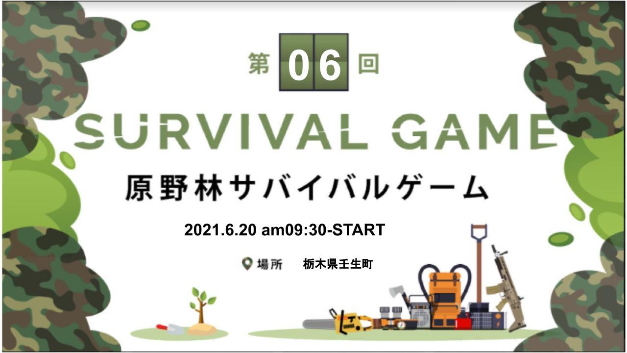 6月20日(日) 第06回 原野林サバイバルゲームのキービジュアル